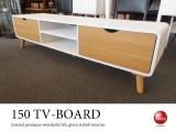 木目ホワイト&ナチュラル北欧デザイン・幅150cmテレビボード(完成品)