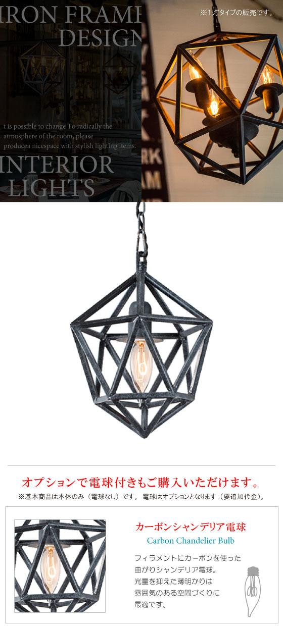 多角形デザイン・ペンダントランプ/直径18cm(1灯)LED電球&電球形蛍光灯対応【完売しました】