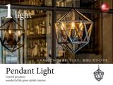 多角形デザイン・ペンダントランプ/直径18cm(1灯)LED電球&電球形蛍光灯対応