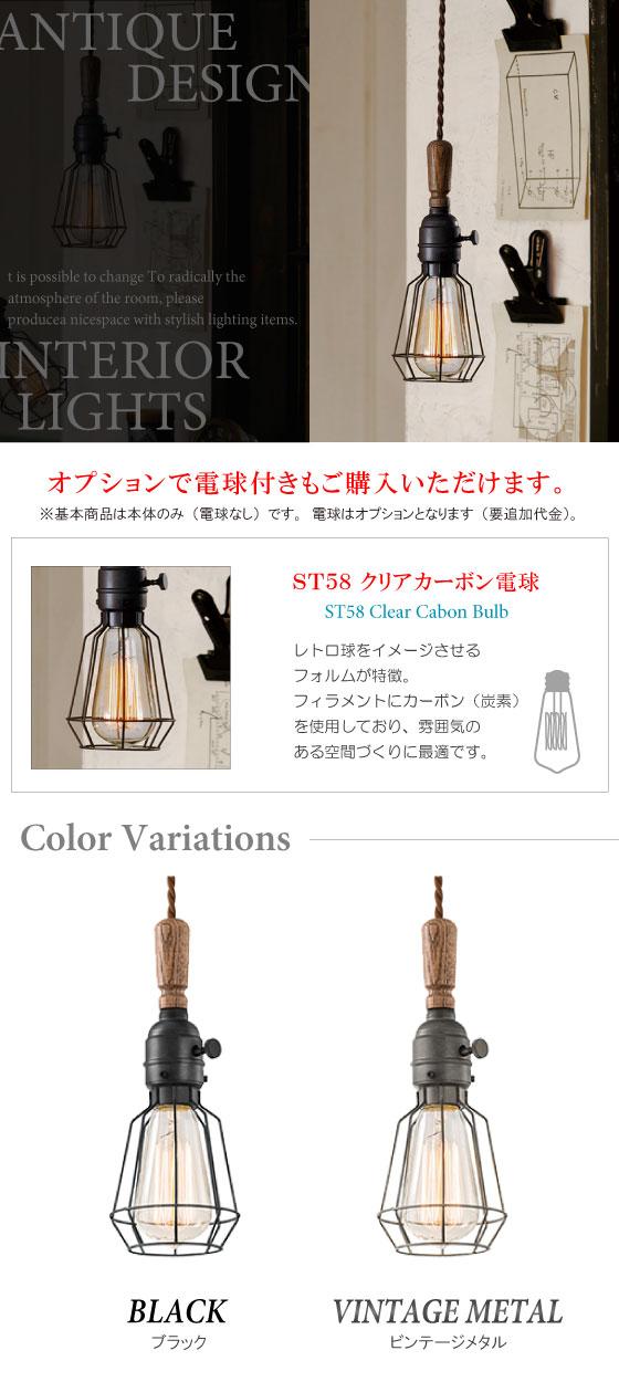 ヴィンテージテイスト・ペンダントランプ(1灯)LED電球&ECO球対応