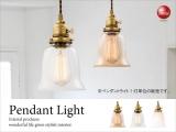 真鍮&ガラス製・ペンダントランプ(1灯)LED電球&ECO球対応