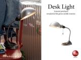アメリカンヴィンテージ調・デスクライト(1灯)LED電球&ECO球対応