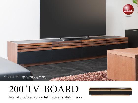 天然木&オレフィンシート製・幅200cmテレビボード(完成品)開梱設置サービス付き