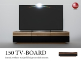 天然木&合成レザー製・幅150cmテレビボード(完成品)開梱設置サービス付き