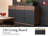 天然木&合成レザー製・幅120cmリビングボード(完成品)開梱設置サービス付き