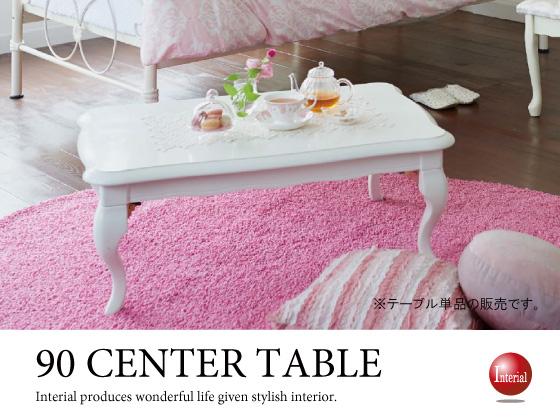 猫脚ガーリーデザイン・幅90cmセンターテーブル(折りたたみ式)