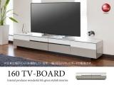 光沢白ホワイト&合成レザー製・幅160cmテレビボード(完成品)開梱設置サービス付き