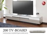光沢白ホワイト&合成レザー製・幅200cmテレビボード(完成品)開梱設置サービス付き
