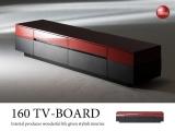 光沢赤レッド&合成レザー製・幅160cmテレビボード(完成品)開梱設置サービス付き