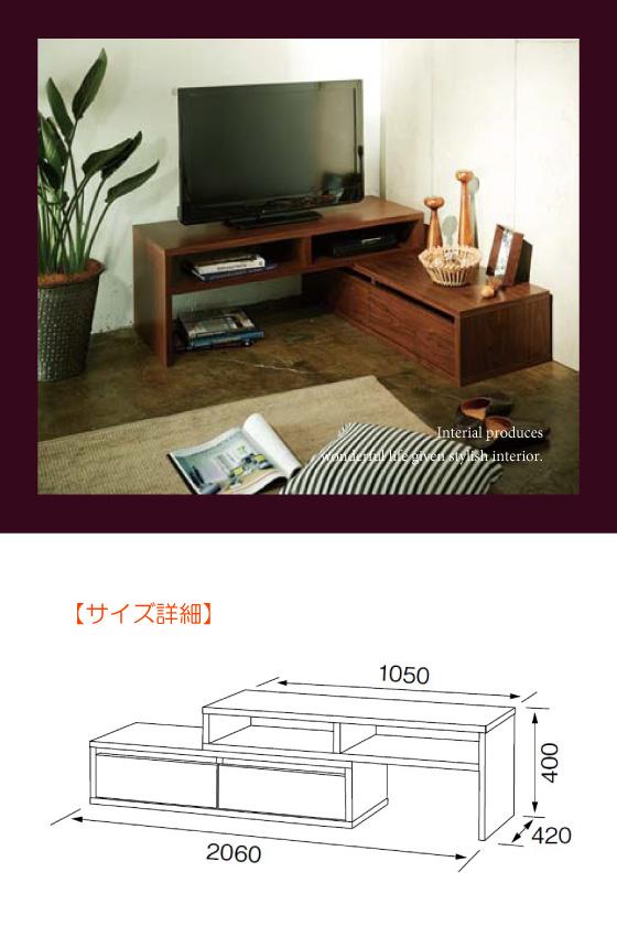 木目ナチュラル/ブラウン・伸長式テレビボード(セパレートタイプ)