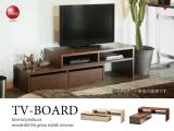 幅105~206cm・伸張式テレビボード(セパレートタイプ)