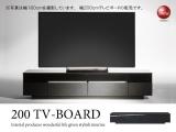 光沢黒ブラック&合成レザー製・幅200cmテレビボード(完成品)開梱設置サービス付き