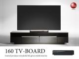 光沢黒ブラック&合成レザー製・幅160cmテレビボード(完成品)開梱設置サービス付き