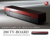 光沢赤レッド&合成レザー製・幅200cmテレビボード(完成品)開梱設置サービス付き