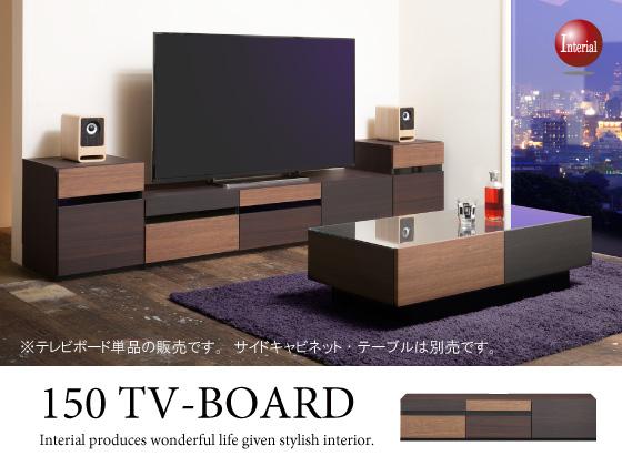 木目柄ミックス・高級モダン幅150cmテレビボード(完成品)開梱設置サービス付き