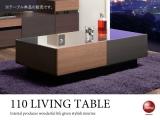 木目柄ミックス&ガラス製・高級モダン幅110cmリビングテーブル(完成品)開梱設置サービス付き