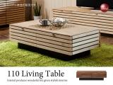 天然木ホワイトアッシュ/ウォールナット製・幅110cmリビングテーブル(完成品)開梱設置サービス付き