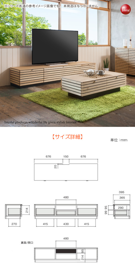 天然木ホワイトアッシュ/ウォールナット製・幅150cmテレビボード(完成品)開梱設置サービス付き