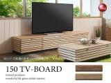 天然木ウォールナット/ホワイトアッシュ製・幅150cmテレビボード(完成品)開梱設置サービス付き