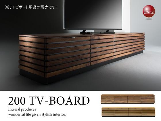 天然木ホワイトアッシュ/ウォールナット製・幅200cmテレビボード(完成品)開梱設置サービス付き