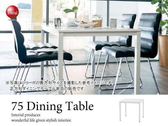 幅75cmダイニングテーブル(正方形)ホワイト