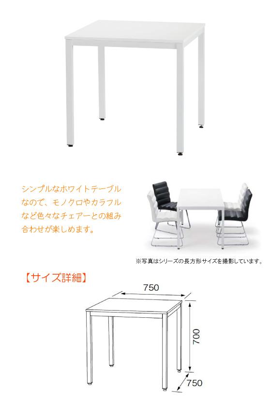 シンプルホワイト・幅75cmダイニングテーブル(正方形)