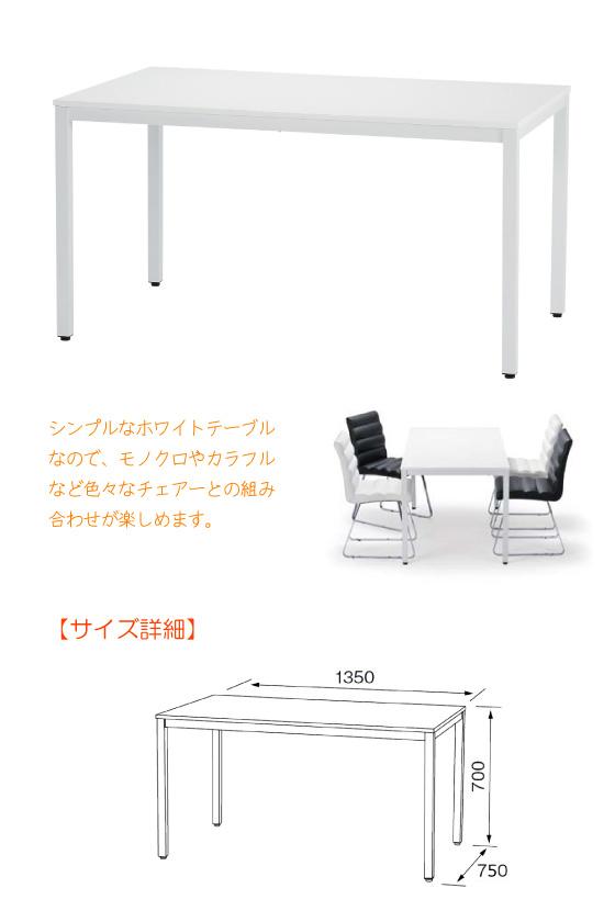 シンプルホワイト・幅135cmダイニングテーブル(長方形)