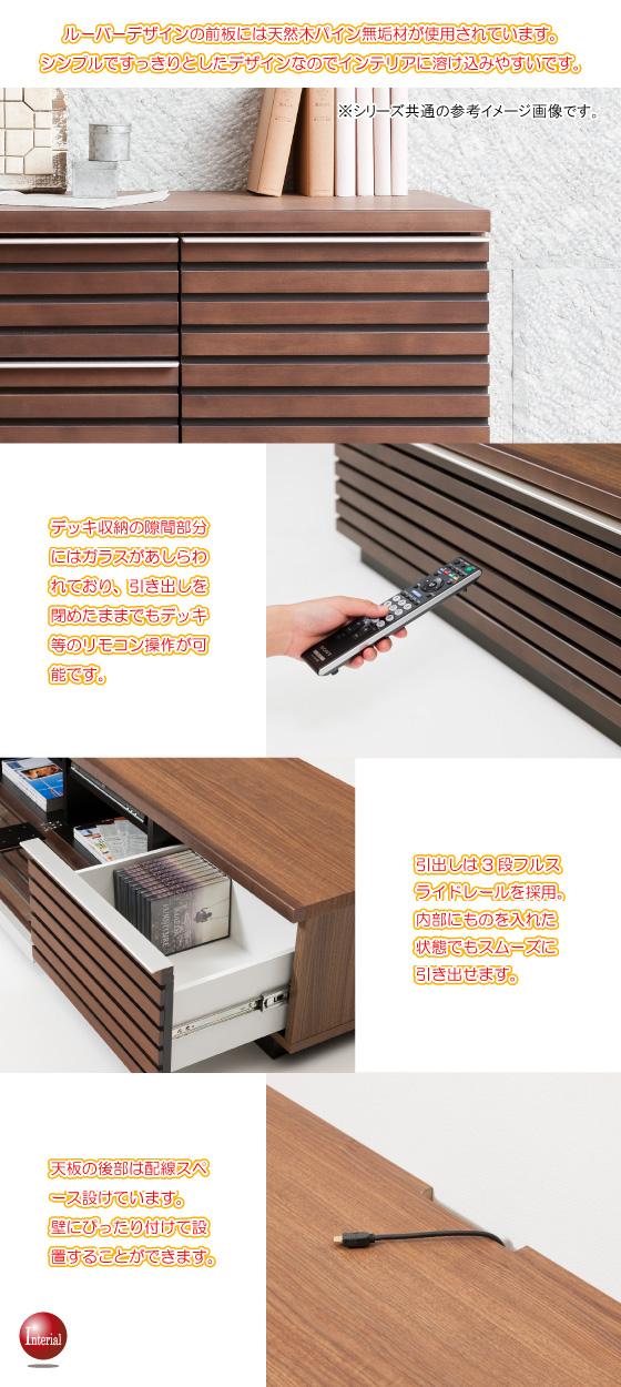 天然木パイン無垢材・幅150cmテレビボード(完成品)開梱設置サービス付き【完売しました】