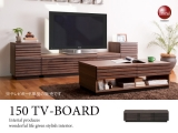 天然木パイン無垢材・幅150cmテレビボード(完成品)開梱設置サービス付き