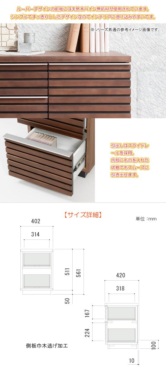 天然木パイン無垢材・幅40cmサイドチェスト(完成品)開梱設置サービス付き【完売しました】