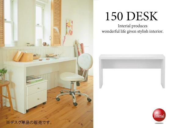 幅150cmシンプルホワイトデスク
