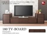 天然木パイン材・幅180cmテレビボード(完成品)開梱設置サービス付き【完売しました】