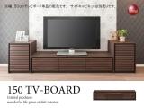 天然木パイン材・幅150cmテレビボード(完成品)開梱設置サービス付き【完売しました】