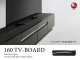 合成レザー&グロス塗装仕上げ・幅160cmテレビボード(ブラック)完成品&開梱設置サービス付き