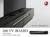 合成レザー&グロス塗装仕上げ・幅200cmテレビボード(ブラック)完成品&開梱設置サービス付き