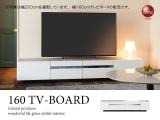 合成レザー&グロス塗装仕上げ・幅160cmテレビボード(ホワイト)完成品&開梱設置サービス付き