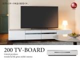 合成レザー&グロス塗装仕上げ・幅200cmテレビボード(ホワイト)完成品&開梱設置サービス付き