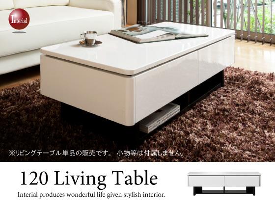 幅120cm・光沢天板・センターテーブル(引出し付き・完成品)開梱設置サービス付