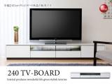 光沢モダン白ホワイト・幅240cmテレビボード(開梱組立設置サービス付き)