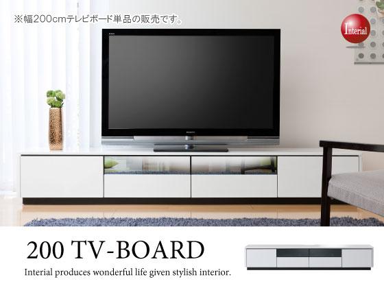 光沢モダン白ホワイト・幅200cmテレビボード(完成品)開梱設置サービス付き