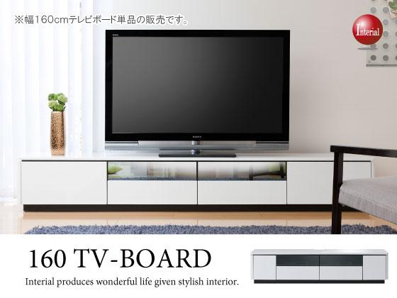 光沢モダン白ホワイト・幅160cmテレビボード(完成品)開梱設置サービス付き