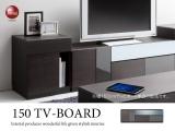 モダン幾何学デザイン・幅150cmテレビボード(完成品)開梱設置サービス付き