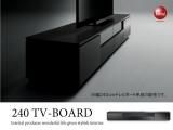 光沢モダン黒ブラック・幅240cmテレビボード(開梱組立設置サービス付き)