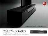 光沢モダン黒ブラック・幅200cmテレビボード(完成品)開梱設置サービス付き