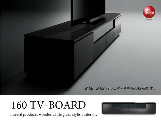 光沢モダン黒ブラック・幅160cmテレビボード(完成品)開梱設置サービス付き