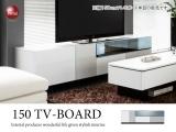 幅150cm・幾何学デザインTVボード(完成品)