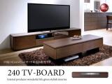 天然木ウォールナット・幅240cmテレビボード(開梱組立設置サービス付き)【完売しました】
