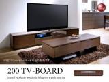 天然木ウォールナット・幅200cmテレビボード(完成品)開梱設置サービス付き【完売しました】