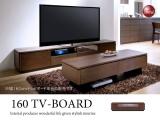 天然木ウォールナット・幅160cmテレビボード(完成品)開梱設置サービス付き【完売しました】