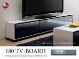 ハーフミラーガラス製・幅180cmテレビボード(完成品)開梱設置サービス付き【完売しました】